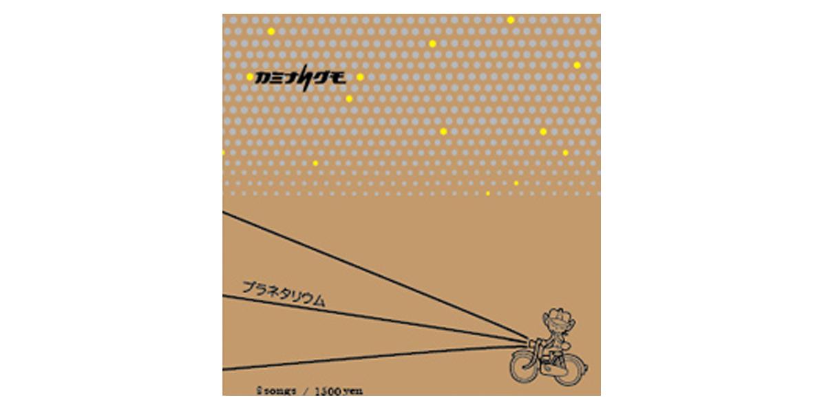 『プラネタリウム』<br>(会場・通販限定CD【8曲収録】)