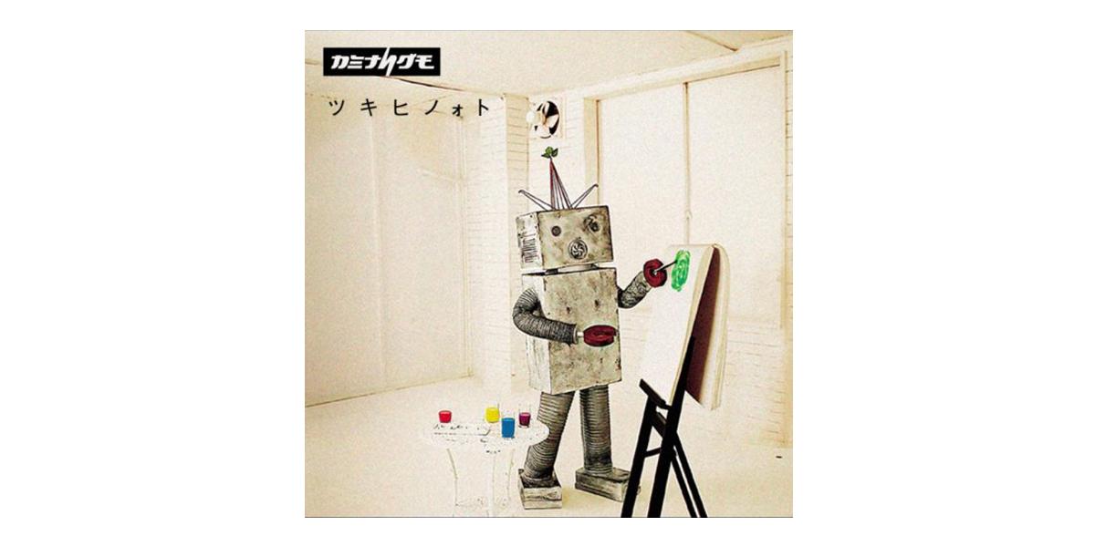 『ツキヒノォト』<br>(カミナリグモ・デビューアルバム【全14曲収録】)