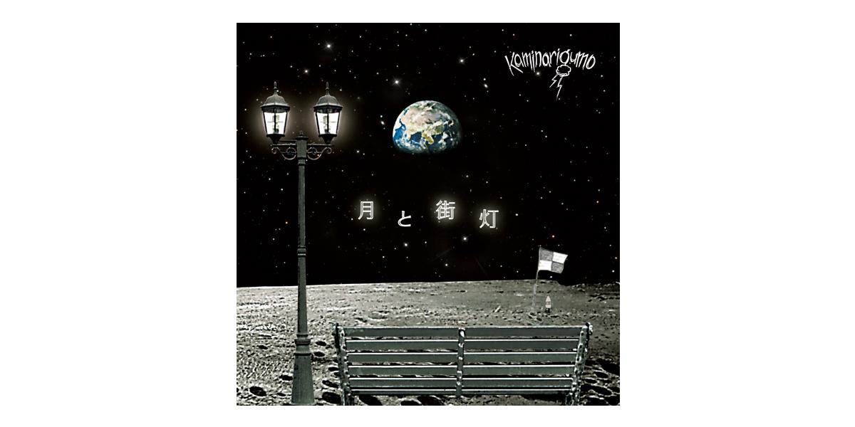 『月と街灯』<br>(会場・通販限定CD【10曲収録】)